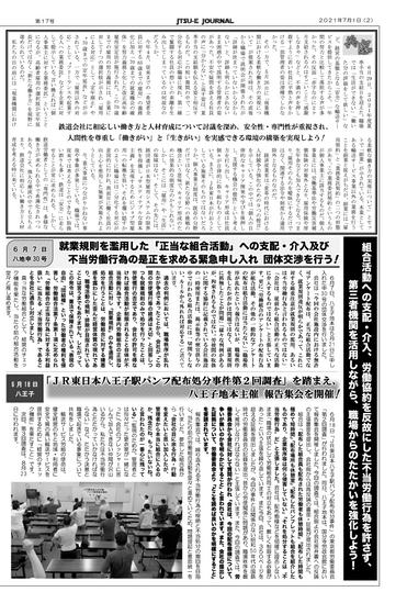 第17号(2021年7月号)2頁
