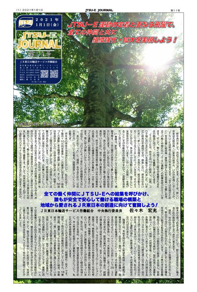 第11号(2021年1月号)1頁