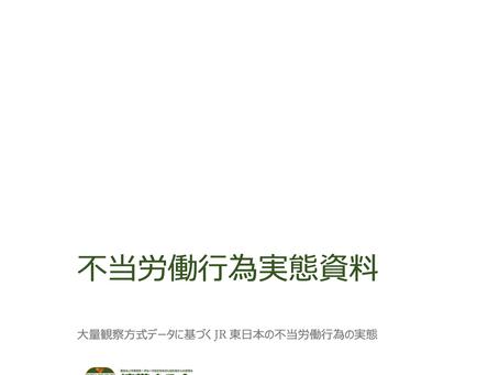 大量観察方式データによるJR東日本の不当労働行為の実態