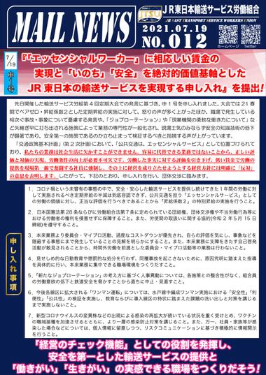 012号 大会での発言に基づき、申1号『「エッセンシャルワーカー」に相応しい賃金の実現と「いのち」「安全」を絶対的価値基軸としたJR東日本の輸送サービスを実現する申し入れ」を提出!