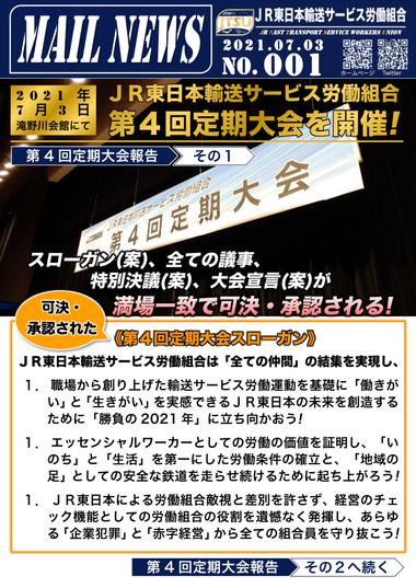 001号 第4回 定期大会報告 その1(スローガン)