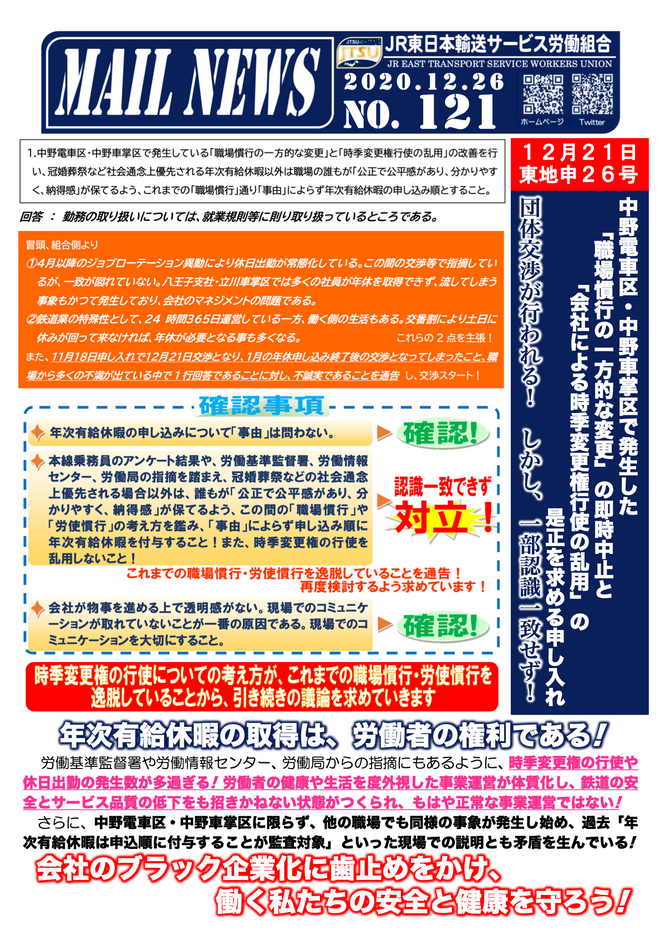 121号 東地申26号 団体交渉が行われる!