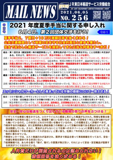 256号 申26号 2021年度夏季手当に関する申し入れ 第2回交渉を行う その1