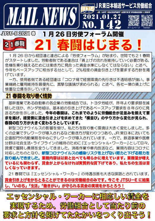 142号 21春闘はじまる!