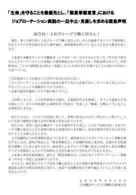 「生命」を最優先とし、「緊急事態宣言」におけるジョブローテーション異動の一旦中止・見直しを求める緊急声明