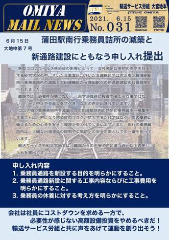 OMN 031号 大地申7号 蒲田駅南行詰所の減築と新通路建設にともなう申し入れ
