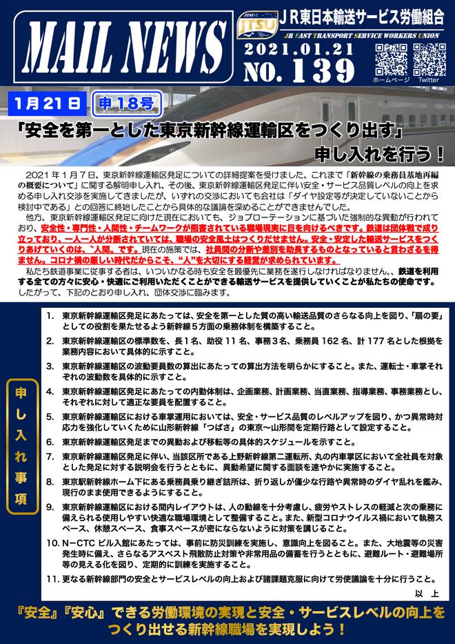 139号 申18号「安全を第一とした東京新幹線運輸区をつくり出す申し入れ」を行う!