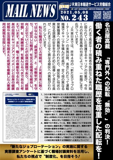 243号 名古屋高裁「専門外への配転〝無効〟」の判決! 働く者の積み重ねた職歴を尊重した配転を!