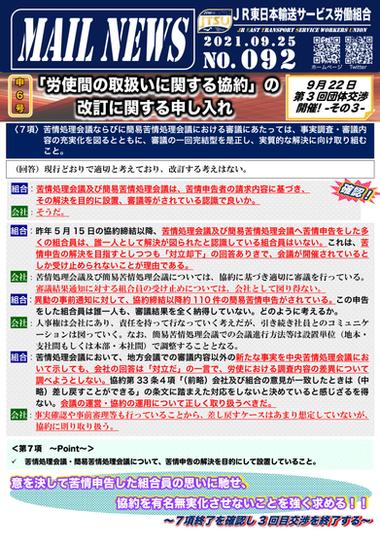 092号 9月22日 申6号「労使間の取り扱いに関する協約」の改訂に関する申し入れ第3回交渉開催!その3