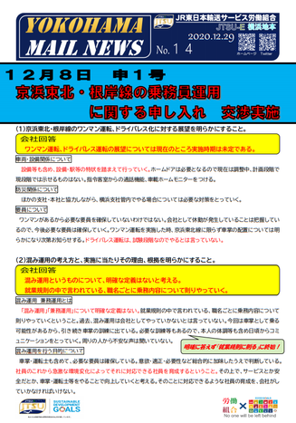 YMN 014号 12月8日申1号「京浜東北・根岸線の乗務員運用に関する申し入れ