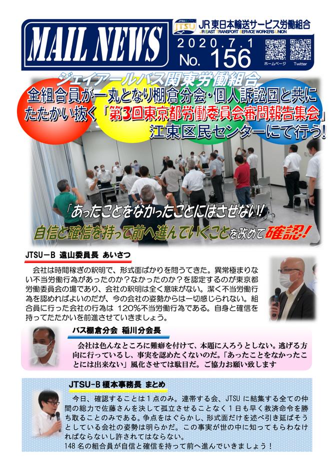 156号 JTSU-B棚倉分会第3回都労委審問報告集会開催報告!