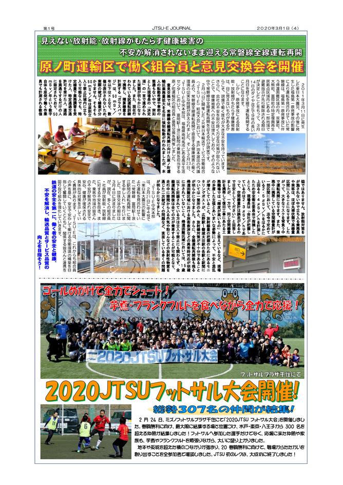 創刊号(2020年3月号)4頁