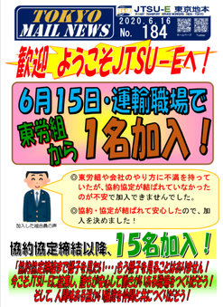 TOKYO MAIL NEWS No.184