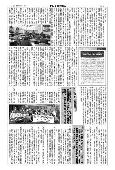 号外(第4回定期大会開催)3頁