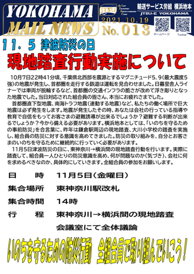 013号 11・5 津波防災の日 現地踏査行動実施について