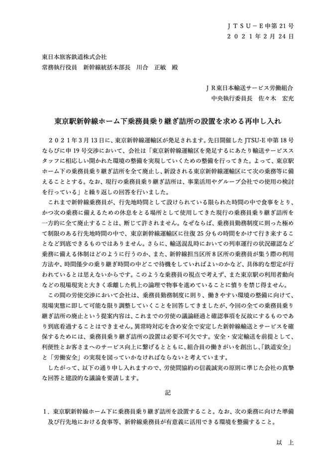 申第21号 東京駅新幹線ホーム下の乗務員乗り継ぎ詰所の設置を求める再申し入れ