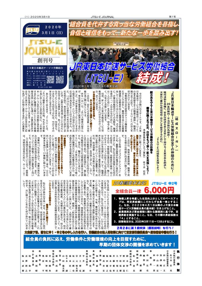 創刊号(2020年3月号)1頁
