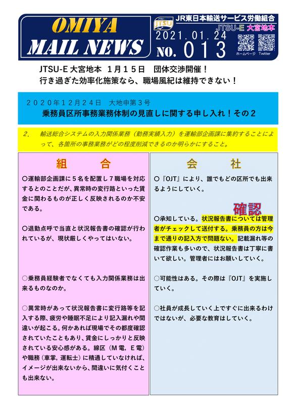 OMN 013号 申3号 事務業務体制その2