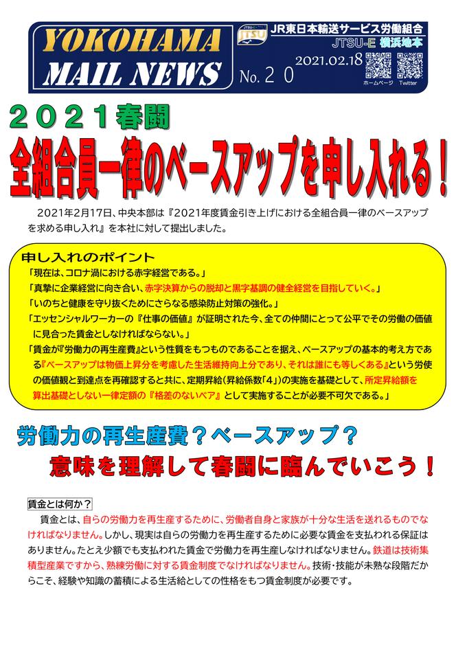 YMN 020号 2021春闘 全組合員一律のベースアップを申し入れる!