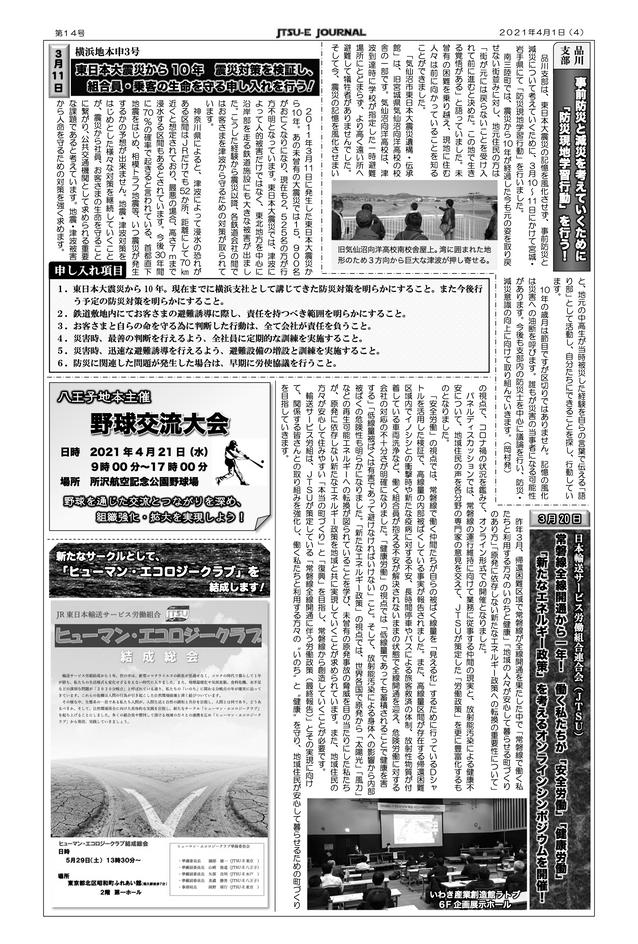 第14号(2021年4月号)4頁