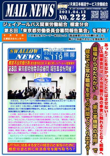 222号 【バス棚倉】第8回「東京都労働委員会審問報告集会」を開催