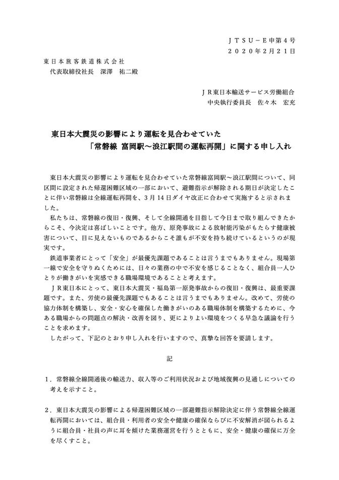 申第4号  東日本大震災の影響により運転を見合わせていた 「常磐線 富岡駅~浪江駅間の運転再開」に関する申し入れ
