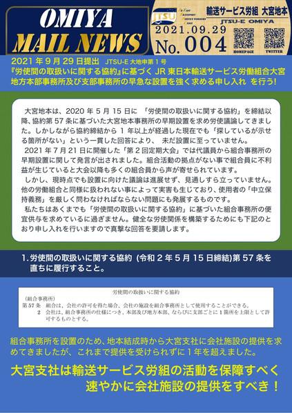 004 9月29日 申1号「労働協約に基づくJR東日本輸送サービス労働組合大宮地方本部事務所及び支部事務所の早急な設置を強く求める申し入れ」を行う!