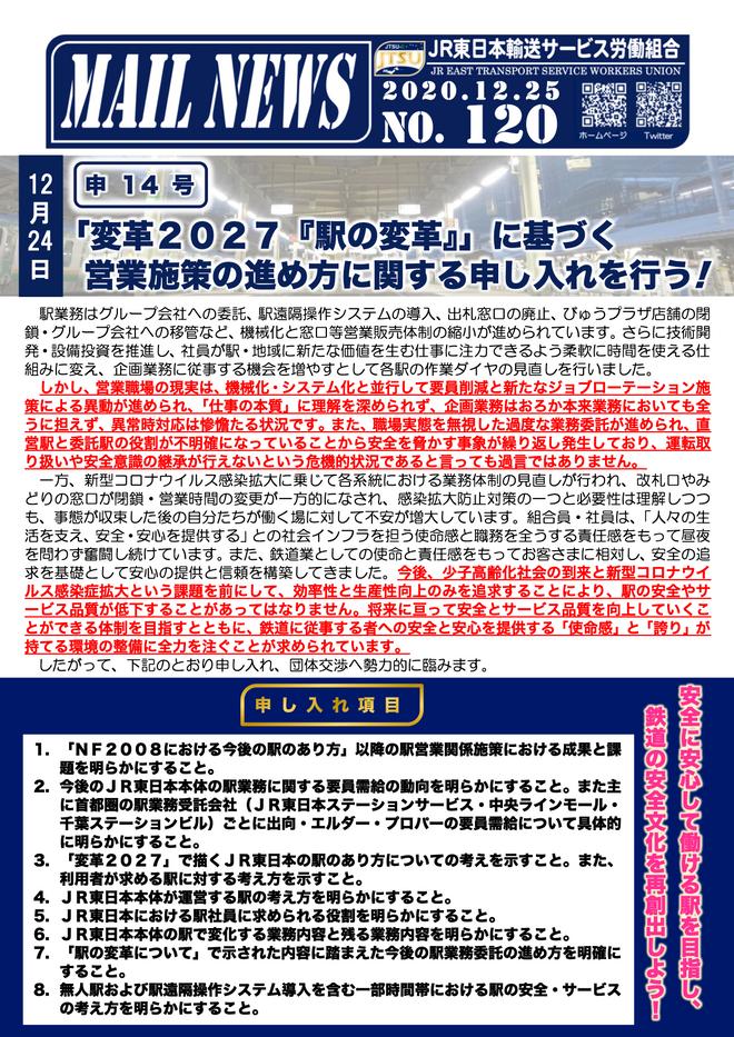120号 申14号「変革2027『駅の変革』」に基づく営業施策の進め方に関する申し入れを行う!