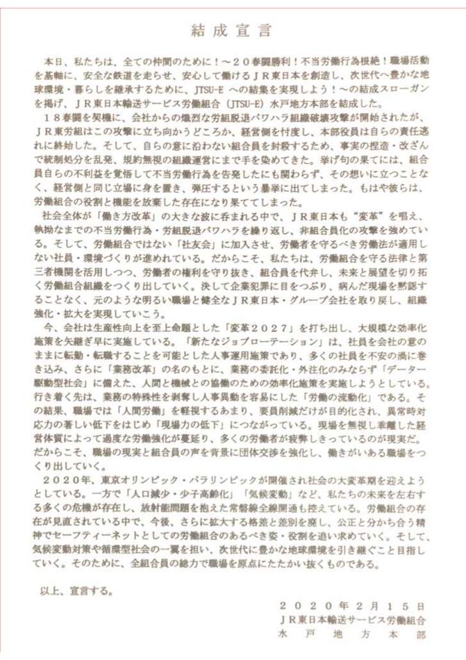 水戸地本結成宣言.png