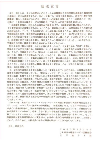 水戸地本結成宣言
