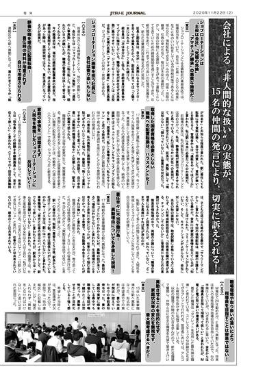 号外(11・8集会号)2頁