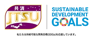 SDGsロゴ(+JTSU共済).png