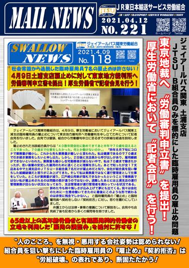 221号 JTSU-B 労組破壊の臨時雇用員の雇止め・契約拒否問題を労働審判申立