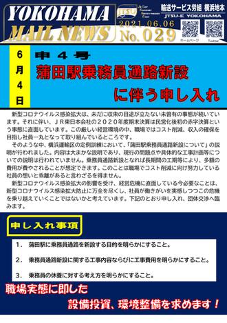 YMN 029号 6月4日申4号「蒲田駅乗務員通路新設に伴う申し入れ」を提出!