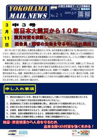 YMN 021号 3月11日申3号東日本大震災から10年 震災対策を検証し、組合員・乗客の生命を守る申し入れ提出!
