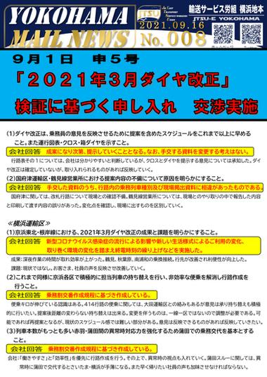 008号  9月1日 申5号「『2021年3月ダイヤ改正』検証に基づく申し入れ」団体交渉実施