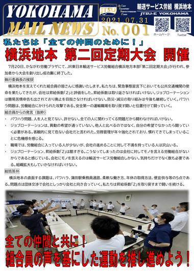 001号 私たちは「全ての仲間のために!」 横浜地本第二回定期大会開催!