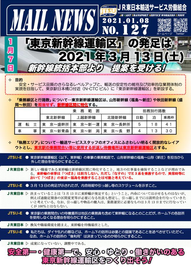 127号  東京新幹線運輸区の発足について提案される!