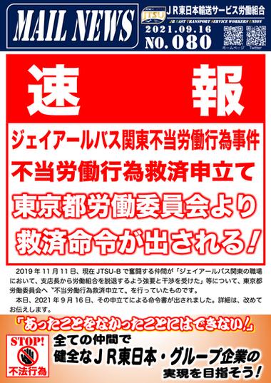 080号 【速報】バス棚倉・不当労働行為救済申立て東京都労働委員会より救済命令が出される!