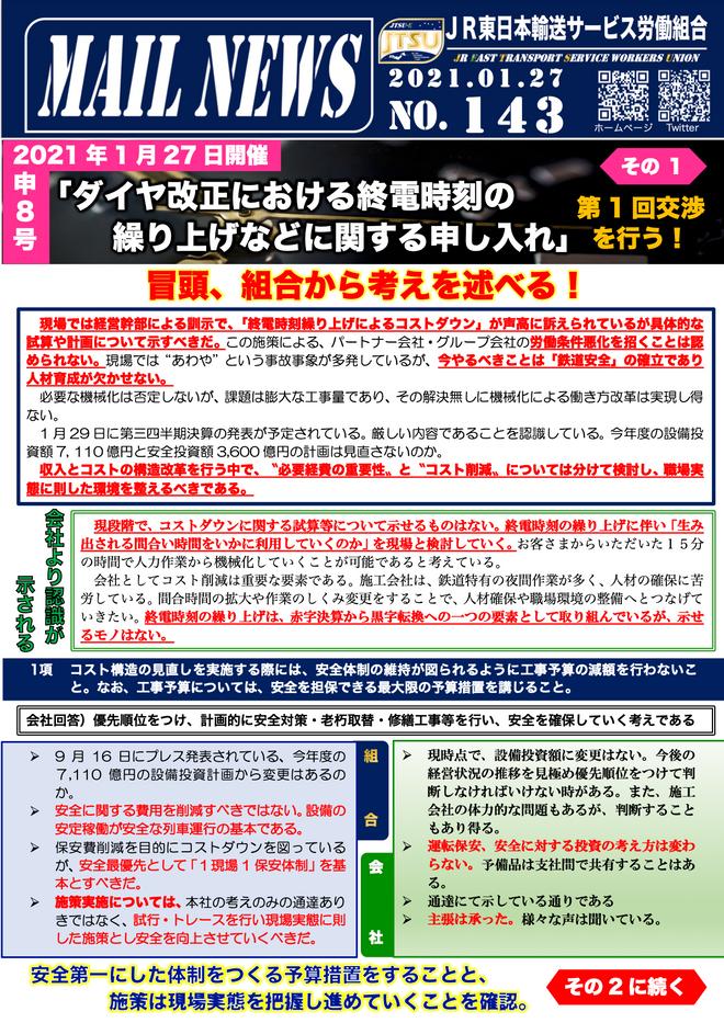 143号 申8号「ダイヤ改正における終電時刻の繰り上げなどに関する申し入れ」第1回交渉を行う!その1