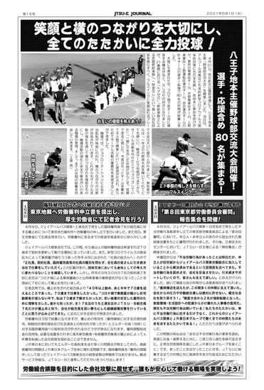 第15号(2021年5月号)4頁