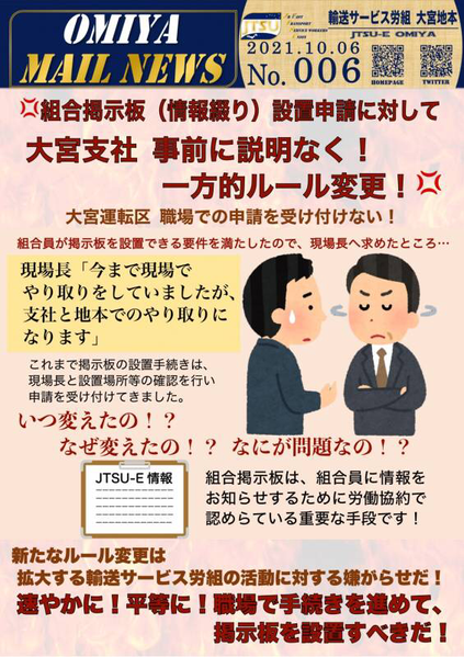006号 組合掲示板(情報綴り)設置申請に対して大宮支社 事前に説明なく一方的ルール変更!