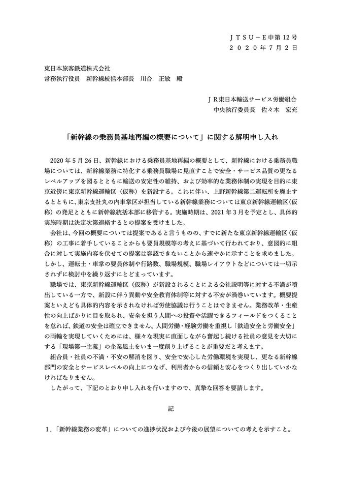 申第12号 新幹線における乗務員基地再編の概要 解明申し入れ