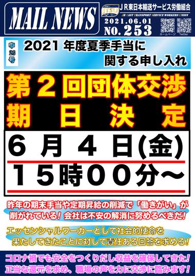 253号 申26号「 2021年度夏季手当に関する申し入れ」第2回交渉期日が決定!6月4日(金)15時00分から