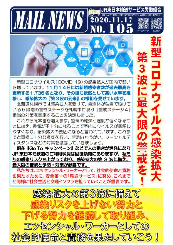 105号 新型コロナウイルス感染拡大第3波に最大限の警戒を!