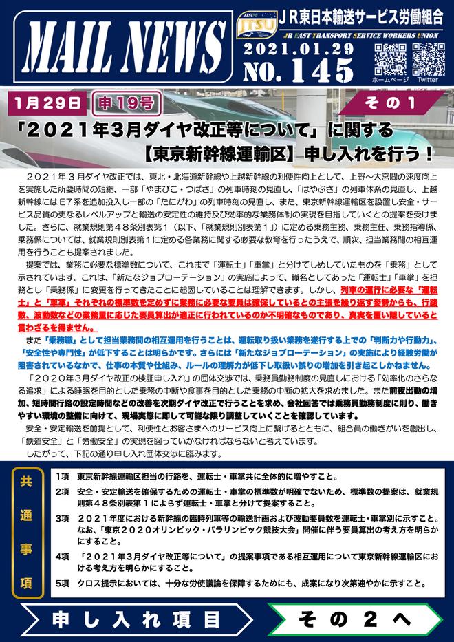 145号 申19号「東京幹輸」ダイヤ改正し入れ1