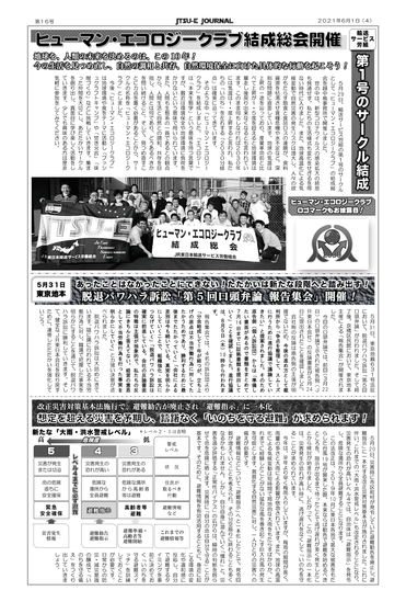第16号(2021年6月号)4頁