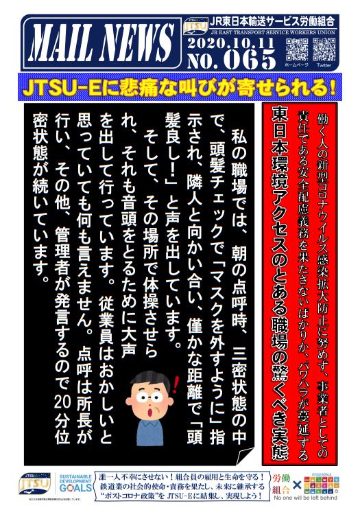 065号 東日本環境アクセスのとある職場の驚くべき実態