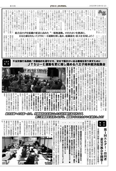 第10号(2020年12月号)2頁