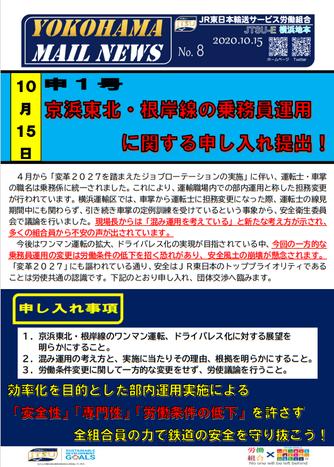 YMN 008号 申1号京浜東北・根岸線の乗務員運用に関する申し入れ提出!